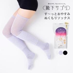 靴下サプリ す〜っとおやすみぬくもりソックス ルームソックス 冷え対策 寝るとき 寝ながら むくみ 足 脚 ふくらはぎ 太もも もこもこ 岡本 レディース|lalume