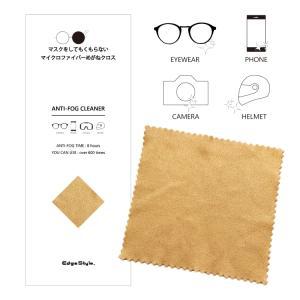マスクをしても曇らないめがねふき エッジスタイル 約600回使用可能 メガネ 曇り止め クロス|lalume