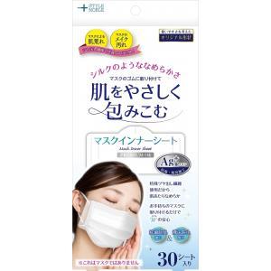 肌をいたわるマスクインナーシート インナーマスク 快適 肌荒れ防止 肌荒れ対策 保湿 敏感肌 マスクフィルター|lalume
