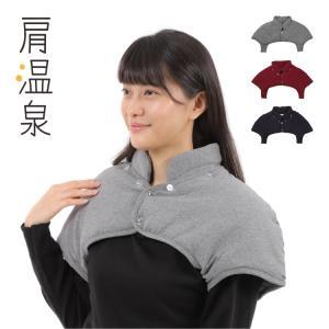 肩 首 温め 寝るとき 肩当て 睡眠 就寝時 あったか グッズ 冷え性 リラックス 首 冷え対策 肩温める 綿100% 洗濯機丸洗いOK 肩温泉 lalume