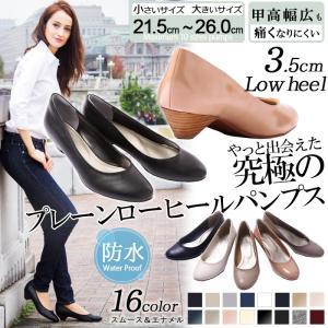 【防水】【クリアランス品】究極のプレーンパンプス3cmヒール(本革風)|laluna-shoes