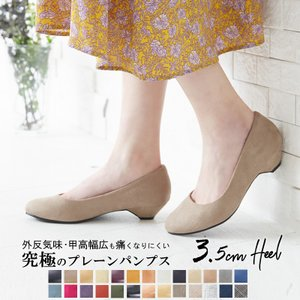【こちらは限定カラー2のぺージです】究極のラウンドトゥ 3.5cm ローヒール パンプス 人気 大きいサイズ ブランド ワケあり 訳あり アウトレット OUTLET|laluna-shoes