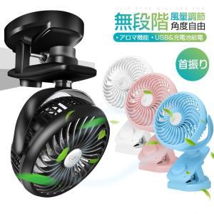 扇風機 クリップ 扇風機 首振り 卓上扇風機 USB 扇風機 充電式 ミニ 扇風機 自動 360°回転 ミニファン デスク ハンディ 強力 静音 オフィス 車用 ベビーカー用