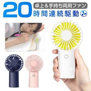 扇風機 USB usbファン 卓上扇風機 手持ち 卓上置き ハンディ 静音 強力 小型扇風機 携帯扇風機 ミニファン 充電式 電池式 おしゃれ 熱中症対策 4000mah大容量
