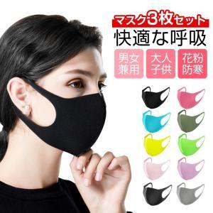マスク 3枚セット 黒マスク 男女兼用 大人 子供 PM2.5 花粉 風邪予防 ファッショ ンウレタンマスク ポリウレタン 立体 コロナ 在庫処分 夏用マスク 父の日