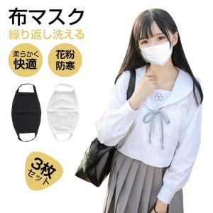 3枚セット マスク 洗える 布 マスク 男女兼用 大人 白 黒 マスク 小さめ 使い捨て 繰り返し ...