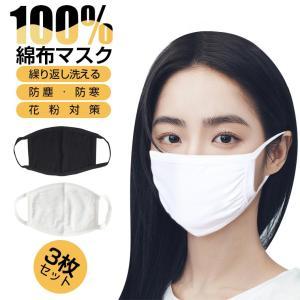3枚セット マスク 繰り返し洗える 布 マスク 白 黒  マスク 男女兼用 大人 小さめ 使い捨て ...