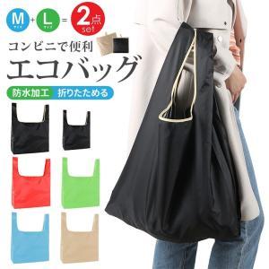エコバッグ MとL2個セット コンパクト コンビニ バッグ 撥水 折りたたみ コンビニサイズ 大容量 小さめ ショッピングバッグ  敬老の日|lama