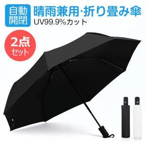 折り畳み傘 日傘 自動開閉 完全遮光 UV遮蔽率99% 晴雨兼用 8本親骨 UVカット 3段折り 撥...