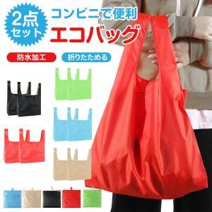 2個セット エコバッグ 折りたたみ コンビニ用 コンパクト お弁当バッグ コンビニエコバッグ 撥水 コンビニサイズ 大容量 小さめ 敬老の日 買い物バッグ|lama