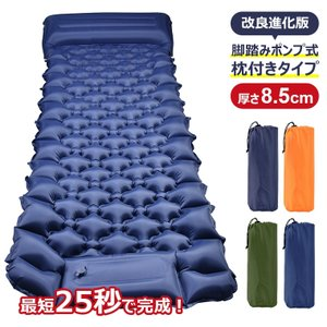 エアーマット エアーベッド キャンプマット 折り畳み 枕付き キャンピングマット 足踏み式 8.5c...