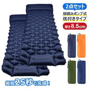2点セット エアーマット エアーベッド キャンプマット 折り畳み 枕付き キャンピングマット 足踏み...