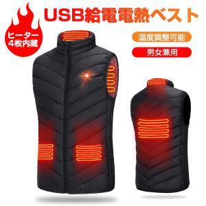 電熱ベスト 電熱ジャケット 防寒対策 USB式給電 ヒーター4枚内蔵 防寒ウェア 3段階温度調整 電...
