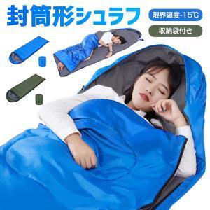 寝袋 シュラフ 限界温度-15℃ 封筒型寝袋 マミー型 寝帰り 保温 フルオープン 防風 防水 通気...