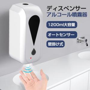 アルコールディスペンサー 自動 自動手指消毒機 非接触式 壁掛式 噴霧器 オートセンサー 大容量 省...