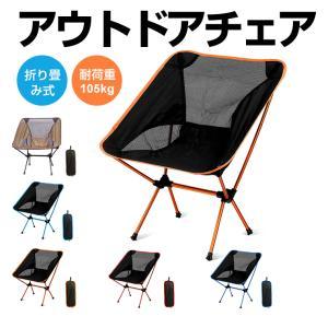 アウトドアチェア コンフォートチェア キャンプ椅子 軽量 折りたたみ椅子 収納袋付き アームチェア ...