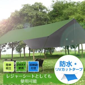 タープ タープテント 1位獲得 300x300 簡単拡張 防水 UVカット シェード テント 日除け...