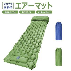 エアーマット エアーベッド 200x70cm キャンプマット 折り畳み 枕付き キャンピングマット ...