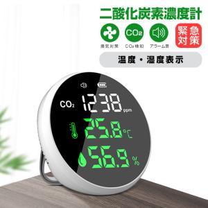 2021新製品 二酸化炭素濃度計 co2 センサー CO2濃度測定器 co2マネージャー 空気質測定...