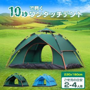【予約販売5月下旬発送】テント ワンタッチテント 2人 3人 4人用 サンシェード フルクローズ 両...