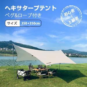 ヘキサタープ タープテント 3.5mx3.5m Mサイズ 2-6人用 日よけ uvカット 420T ...