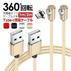360度マグネット接続 マグネット Type-C USB 充電ケーブル 1m 2m 充電コード2本 ...