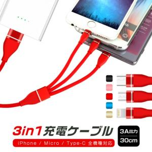 3A出力 3in1充電ケーブル iPhone 11 USBケーブル 急速 マルチ 充電ケーブル iPhone 11 Pro Max iPhone XR XS MAX micro USB Type-C 敬老の日 タイプ-C lama