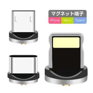 タイムセール 端子のみ マグネット端子 iPhone Micro USB Type-C マグネット ケーブル iOS端末 Android端末 専用端子 コネクタ 敬老の日 lama