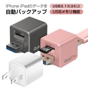 Qubii Pro iPhone バックアップ USBメモリ カードリーダー Qubii USB3....