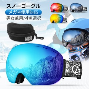 P10倍UP中 スキーゴーグル スノーゴーグル UVカット 紫外線カット スキー ゴーグル レボミラー ダブルレンズ スノーボードゴーグル 全4色 クリスマス