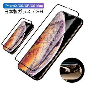 タイムセール 2019最新型 iPhone11 Pro/XS/X ガラスフィルム iPhone11/...