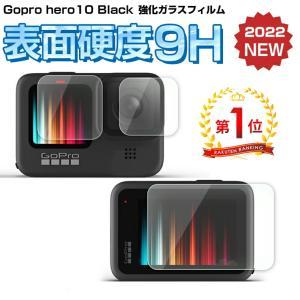 GoPro Hero9 Black 保護フィルム 4枚入り ゴープロ8 ガラスフィルム 強化ガラス ...