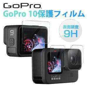GoPro Hero9 Black 保護フィルム 3枚入り ゴープロ9 フィルム 折れない 硬度9H...