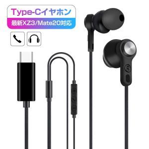 【最新Type Cイヤホン XZ3/Mate 20対応】  USB Type Cコネクターに挿入する...