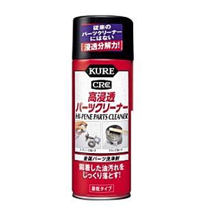 KURE [クレ] CRC 高浸透パーツクリーナー E-3020-11J
