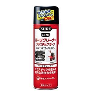 KURE [クレ] CRC パーツクリーナー プラスチックセーフ E-3021-14J