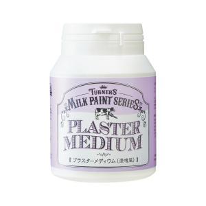 ターナー色彩 ミルクペイント プラスターメディウム 200ml