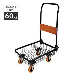 バスケット台車 O&B [オレンジ&ブラック] PH0605A 耐荷重60kg|lamd