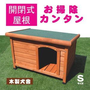 「大型便・時間指定不可」 犬小屋 片屋根木製犬舎 S DHW1018-S 組立品|lamd