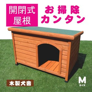 「送料無料」「大型便・時間指定不可」 犬小屋 片屋根木製犬舎 M DHW1018-M 組立品|lamd