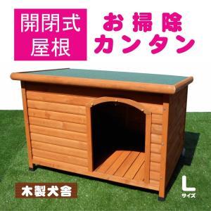 「送料無料」「大型便・時間指定不可」犬小屋 片屋根木製犬舎 L DHW1018-L 組立品|lamd