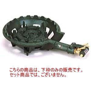 「在庫限り」 タチハ゛ナ 鋳物コンロ TS-210用 2重巻下枠 lamd