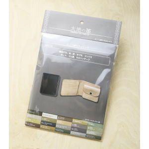 【送料無料】 パーリィー 大地の革 財布 二つ折ウォレットキット EA-13 ナチュラル|lamd