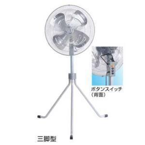 「数量限定」「送料無料」 広電 50cmアルミ羽根工業扇風機 三脚型 シルバー KSF5042-S lamd