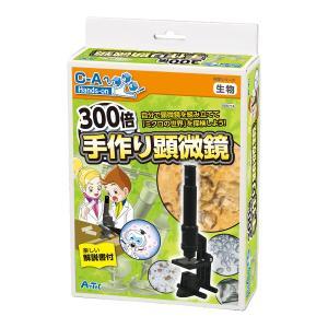 アーテック 300倍手作り顕微鏡 55716|lamd