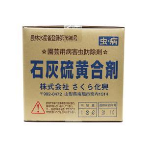 園芸用病害虫防除剤 「1個で1個口」 さくら化興 石灰硫黄合剤 18L|lamd