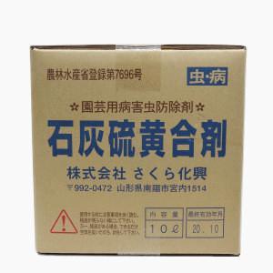 ■1個で1個口■ 園芸用病害虫防除剤 さくら化興 石灰硫黄合剤 10L [送料無料対象外]