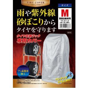 武田コーポレーション タイヤ収納ラック専用カバーM MS-801LB|lamd