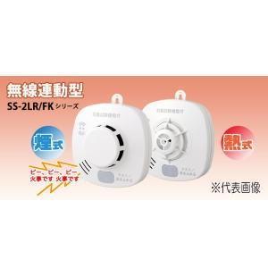 「送料無料」 ホーチキ 住宅用火災報知器 無線連動 煙式 SS-2LR-10HCCA|lamd