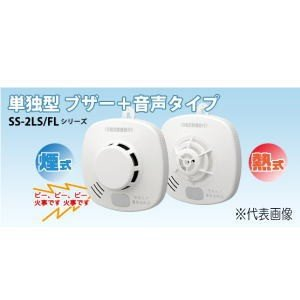 ホーチキ 住宅用火災報知器 熱式 SS-FL-10HCCA|lamd